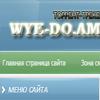 Wye-Do